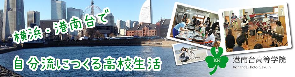 横浜港南台で自分流につくる高校生活通学コーズから在宅コースまで
