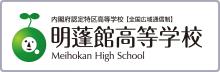 明蓬館高等学校